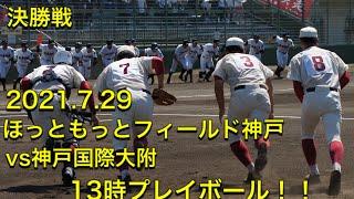 関西学院高等部野球部 明日甲子園を賭けた大一番!!