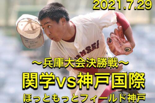 【感動!!  全国高校野球選手権兵庫大会 決勝戦】