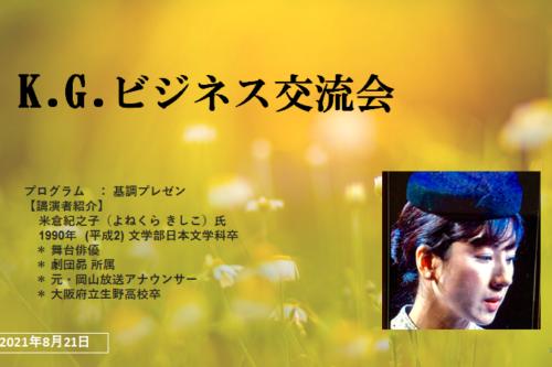 【開催レポート】第4回 KG銀座ビジネス交流会