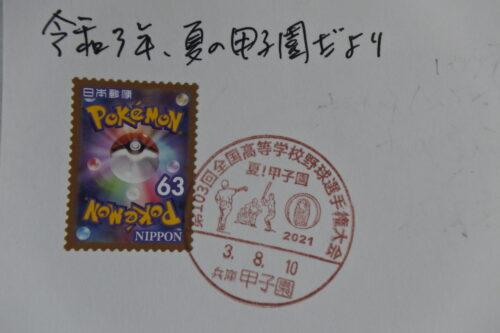 切手研究部OB会 甲子園だより 8月10日