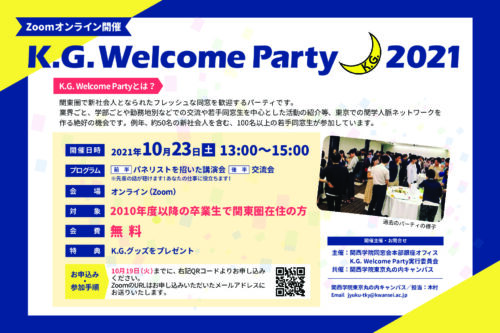 【K.G.ウェルカムパーティ2021開催のお知らせ】