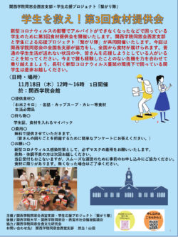 【西宮支部主催 「関学生を救え!第三回食材提供会」 開催のお知らせとご協賛のお願い】