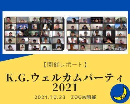 【開催レポート】K.G.ウェルカムパーティ2021
