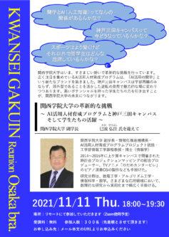 【大阪支部主催 「2021年度 第2回 関西学院同窓会大阪支部講演会」 開催のお知らせ】