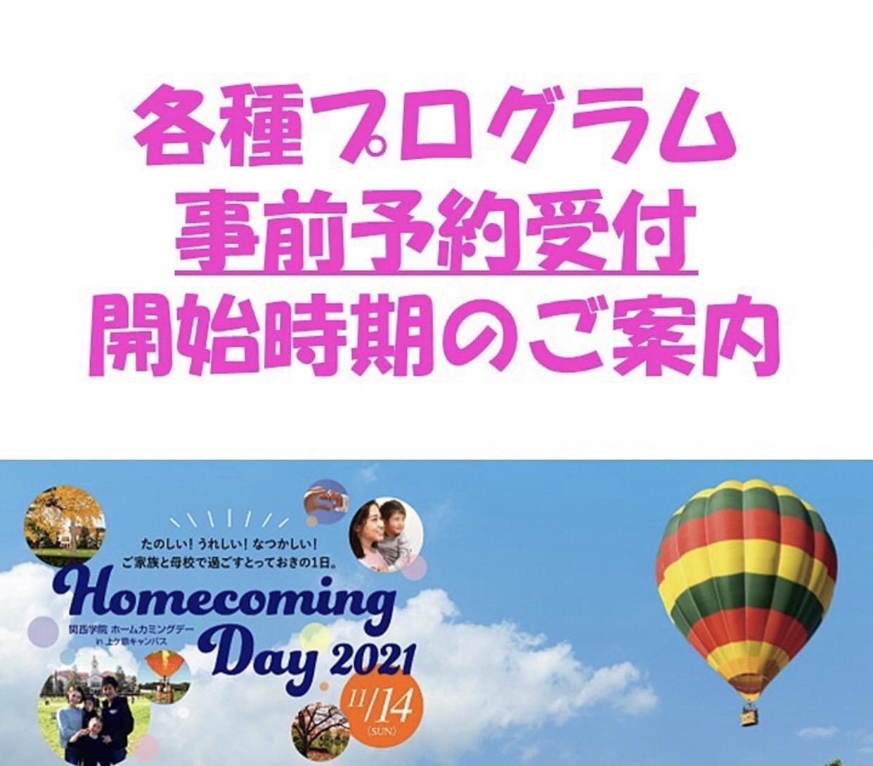 【ホームカミングデーにおけるプログラムの予約受付開始日について】