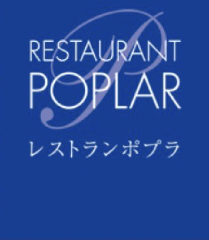 【関西学院会館よりレストラン「ポプラ」営業再開のお知らせ】