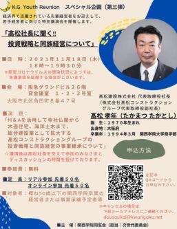 「髙松社長に聞く!! 投資戦略と同族経営」KG Youth Reunion スペシャル企画(第三弾)講演会のお知らせ