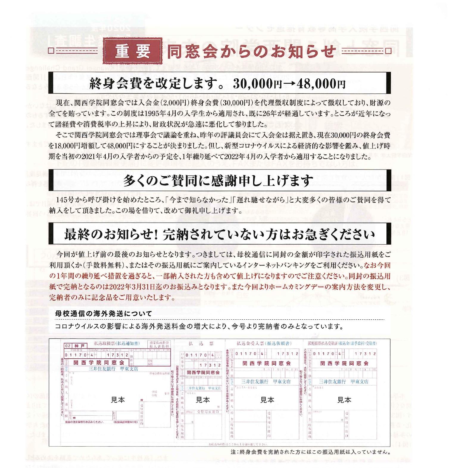 【終身会費改定のお知らせ】